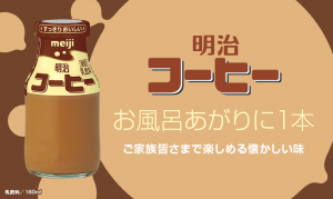 明治コーヒー